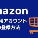 Amazonの出品用アカウントの作成方法を解説!!初心者でもカンタンです!