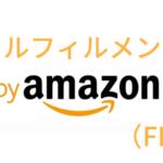 AmazonでFBA出品するときの流れを丁寧に解説!