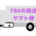 AmazonFBAの発送方法はどこが安いの?ヤマト便が安いので詳しく解説します!