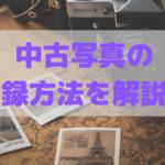【Amazonせどり】中古写真のカンタン登録方法を解説!