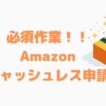 【詳しく解説】キャッシュレス・消費者還元事業とは?amazonせどりで得する方法!