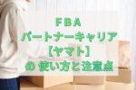 FBAパートナーキャリアにヤマトが追加!キャンペーンで送料が無料に!